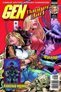 Комикс Gen 13. Danger Girl 2008